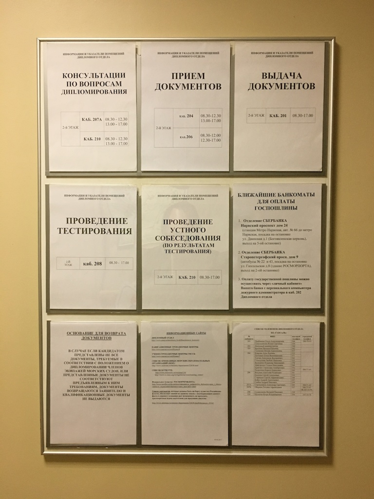 Дипломный отдел Дипломный отдел